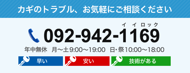 電話:0120-75-1169。カギのトラブル、お気軽にご相談ください