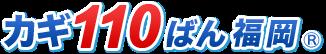 カギ110番福岡