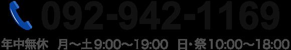 電話:0120-75-1169